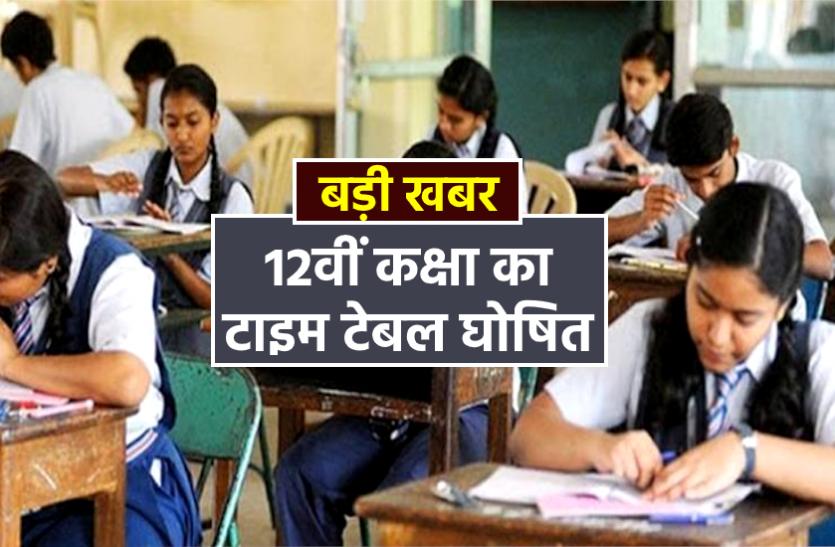 30 अप्रेल से 10वीं और 1 मई से शुरू होंगी 12वीं की परीक्षा, एक घंटे पहले होगी परीक्षा