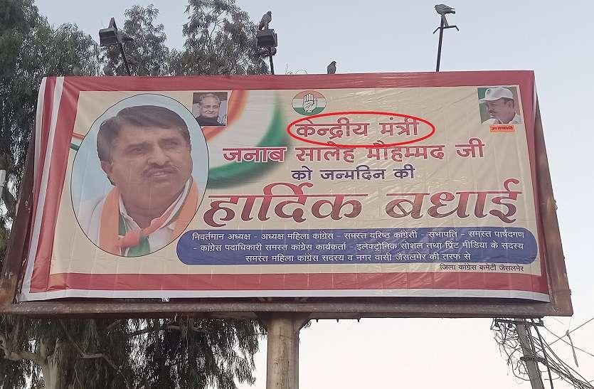 राजस्थान: जन्मदिन पर 'कैबिनेट' से 'केंद्रीय' मंत्री बन गए सालेह मोहम्मद! कांग्रेस नेता दे रहे बधाइयां