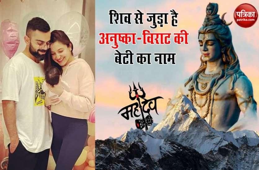 Anushka-Virat ने बेबी गर्ल का नाम रखा 'Vamika', भगवान शिव संग है गहरा संबंध