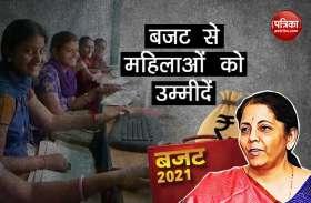 Budget 2021: सरकारी योजनाओं में हिस्सेदारी बढ़ाए जाने से लेकर ये है महिलाओं की मांग, देखें उनकी विश लिस्ट