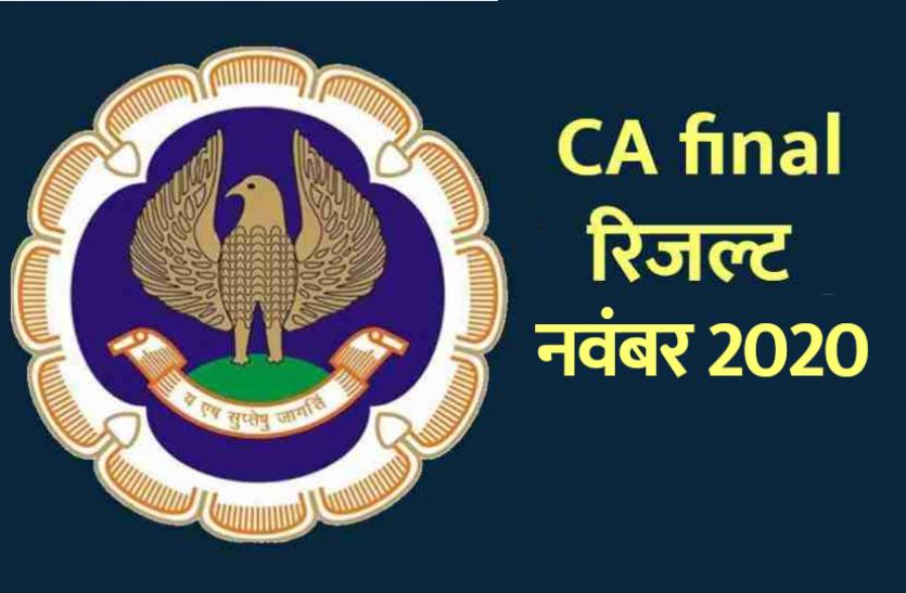 ICAI CA Final Result November 2020: सीए फाइनल रिजल्ट और मेरिट लिस्ट आज होगी जारी, यहां से करें चेक