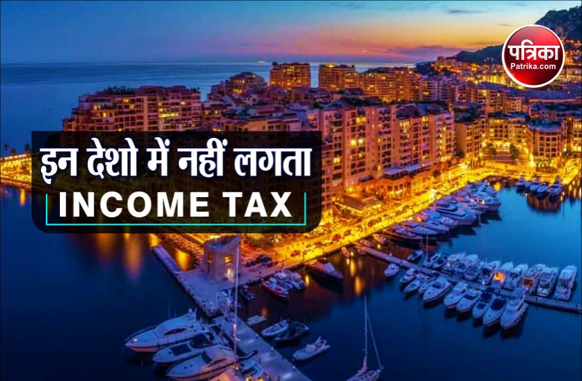 जानिए दुनिया के ऐसे देशों के बारे में ,जहां नही भरना पड़ता INCOME TAX