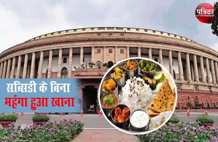 संसद में खाना खाने के लिए ज्यादा ढीली करनी पड़ेगी जेब, अब 35 की जगह 100 रुपए में मिलेगी थाली