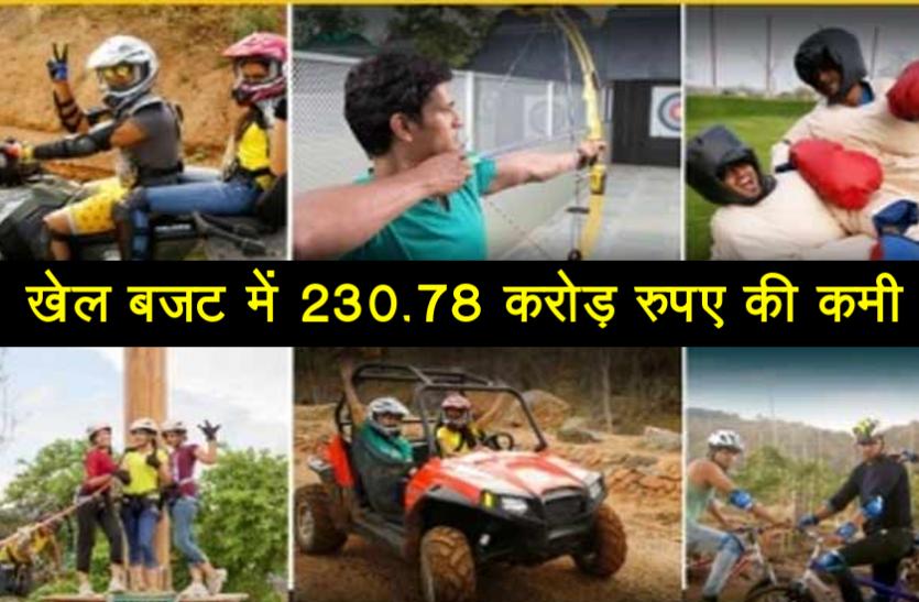बजट 2021 : खेल प्रेमियों की उम्मीदों को लगा तगड़ा झटका, बजट में 230.78 करोड़ रुपए की कटौती