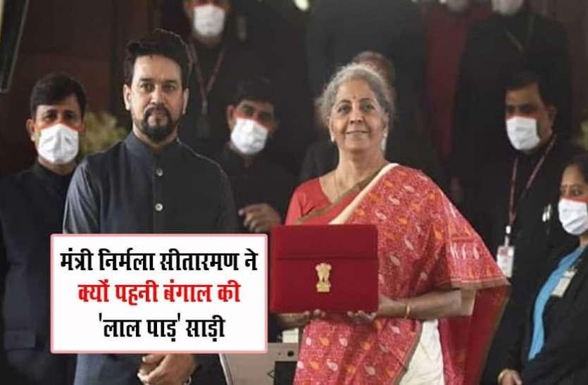 UNION BUDGET 2021: वित्त मंत्री Nirmala Sitharaman ने बजट पेश करने के दौरान क्यों पहनी बंगाल की 'लाल पाड़' साड़ी, जानिए इसके पीछे की खास वजह