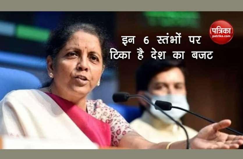 निर्मला सीतारमण ने इस बार के बजट में गिनाए 6 पिलर्स, आर्थिक विकास में मिलेगी मजबूती