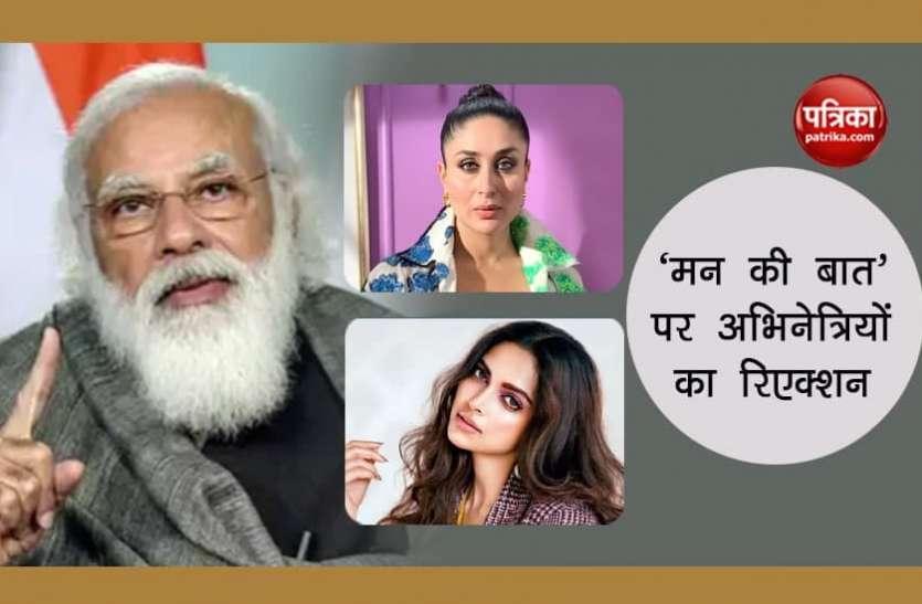करीना कपूर खान और दीपिका पादुकोण ने पीएम मोदी की 'Mann Ki Baat' पर यूं किया रिएक्ट