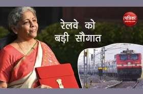 Budget 2021: रेलवे के लिए 1.10 लाख करोड़ रुपए आवंटित, जानिए ये बड़ी घोषणाएं