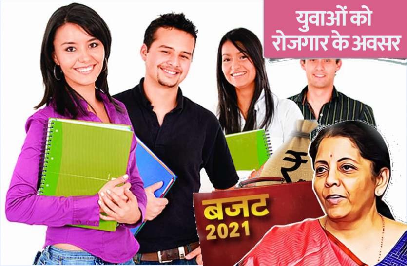 Budget 2021: नए प्रोजेक्ट्स की घोषणाओं से युवाओं को मिलेंगी लाखों नौकरियां