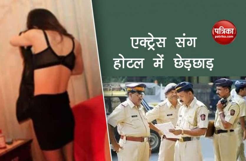 मुंबई के फाइव स्टार होटल में अभिनेत्री संग हुई छेड़छाड़, पुलिस ने 22 साल के युवक को किया गिरफ्तार