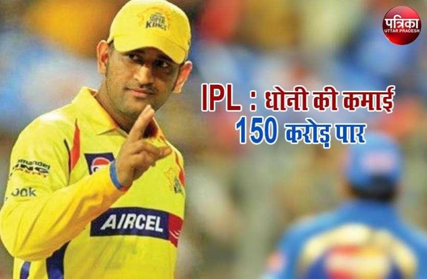 धोनी ने आईपीएल में कमाई के मामले में कोहली और रोहित को पीछे छोड़ा, जानिए कितने करोड़ की कमाई की