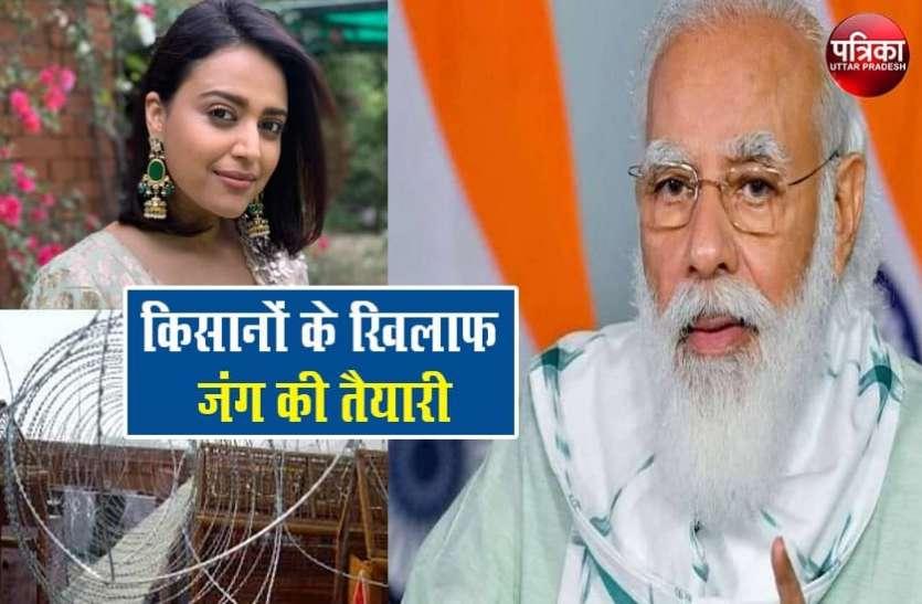 किसान आंदोलन के लिए की गई किलेबंदी को लेकर Swara Bhaskar ने पीएम मोदी पर कसा तंज, बोलीं- 'हो गया सबका विकास?'