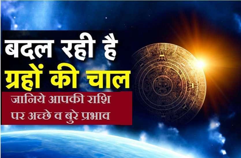 इस माह तीन ग्रह बदल रहे हैं अपनी राशि, सूर्य देव मकर राशि से निकलकर कुंभ में करेंगे प्रवेश