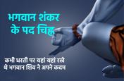 महादेव : यहां हैं भगवान शिव के पैरों के निशान