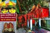 गुप्त नवरात्रि 2021 : मंदिर, जहां हर पल होता है चमत्कारी शक्ति की मौजूदगी का अहसास