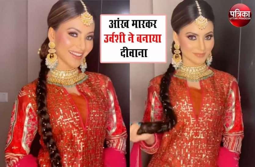 Urvashi Rautela ने इंडियन लुक में ढाया कहर, पंजाबी कुड़ी बन मारी आंख.. वीडियो वायरल
