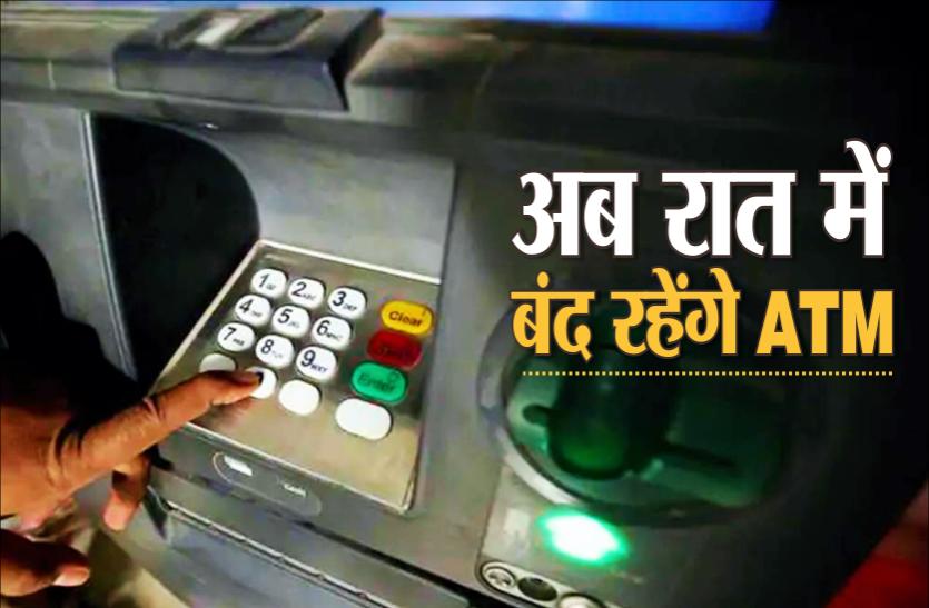 अब दिन में ही निकालना होगा पैसा, रात में बंद रहेंगे ATM