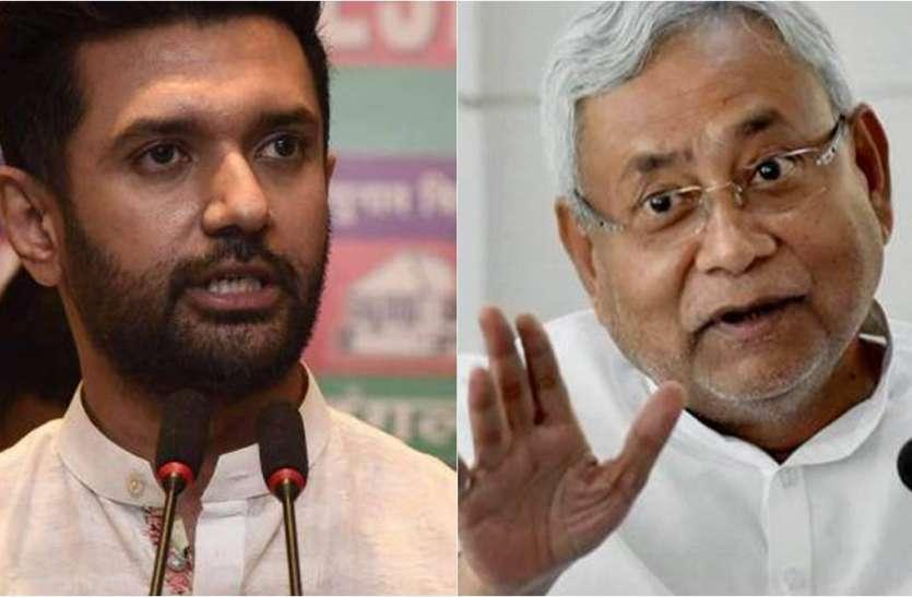 लोजपा ने एक बार फिर JDU पर निशाना साधा,  NDA की हार का कारण नीतीश कुमार का अहंकार बताया