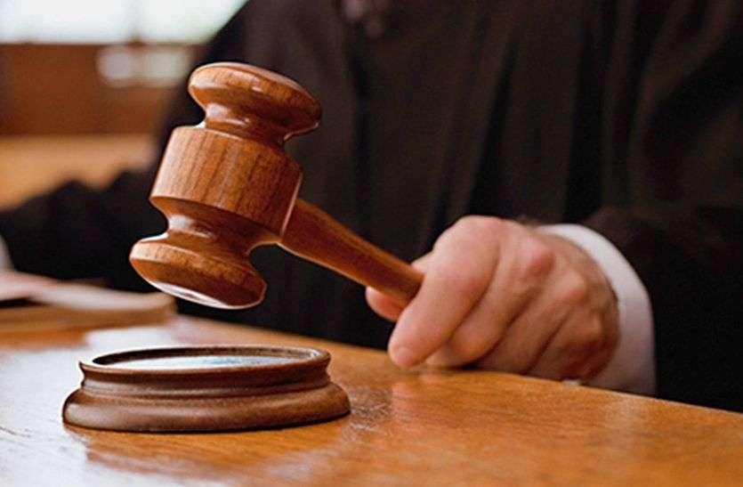 पंचायत सचिव व रोजगार सहायक को जेल भेजने का आदेश स्थगित