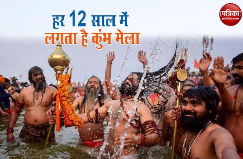 Kumbh mela 2021: हर 12 साल में क्यों लगता है कुंभ मेला? जानें इसके पीछे का रहस्य