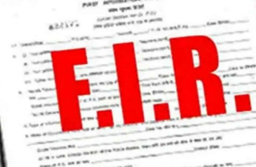 FIR Against Four Including Husband In Dowry Harassment - रेलकर्मी सहित 4 पर  FIR, जानें क्या है मामला... | Patrika News