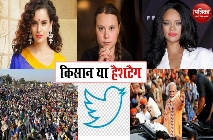#FarmersProtest पर रिहाना-ग्रेटा लाईं भूचाल, तो देश भर में जलने लगी #IndiaTogether की मशाल