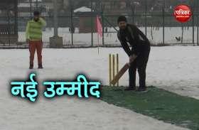श्रीनगर में पहली बार हुई आइस-क्रिकेट चैंपियनशिप: Video