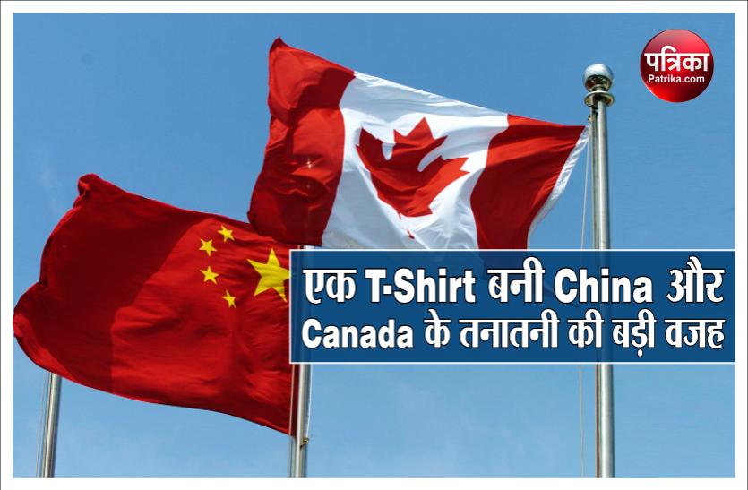 एक T-Shirt बनी China और Canada के तनातनी की बड़ी वजह, मांगा स्पष्टीकरण