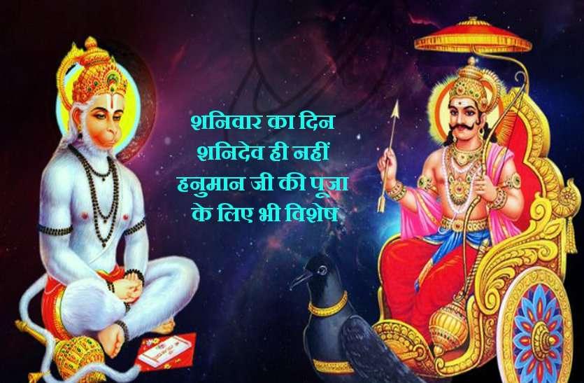 शनिदेव व हनुमान जी का बेहद खास है नाता, दोनों की एक साथ ऐसे करें पूजा, घर आएगी खुशहाली