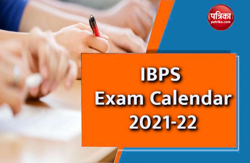 IBPS: आईबीपीएस एग्जाम कैलेंडर 2021 जारी, यहां देखें क्लर्क, पीओ और एसओ सहित अन्य परीक्षाओं का शेड्यूल