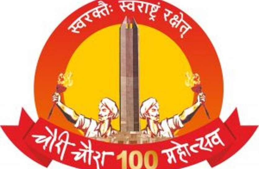 चौरीचौरा के शहीदों के सम्मान में सीएम योगी ने बदली डीपी