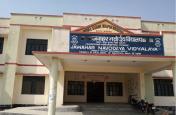 School Reopening: शिक्षा मंत्रालय से मिली अनुमति, जल्द खुलेंगे जवाहर नवोदय विद्यालय