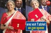 हुआ खुलासा वित्त मंत्री निर्मला सीतारमण ने किस कंपनी के Tablet से पेश किया बजट 2021