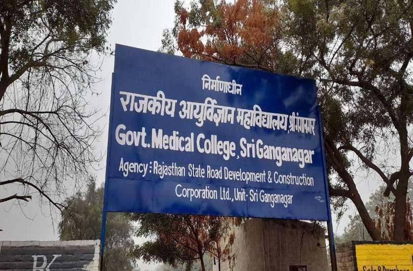 अगले महीने  सरकारी मेडिकल कॉलेज का होगा शिलान्यास