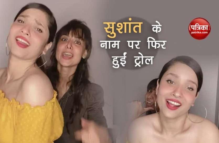 फ्रेंड के साथ एन्जॉय करते हुए Ankita Lokhande ने शेयर किया वीडियो, ट्रोलर्स बोलें- 'भूल गई सुशांत को'