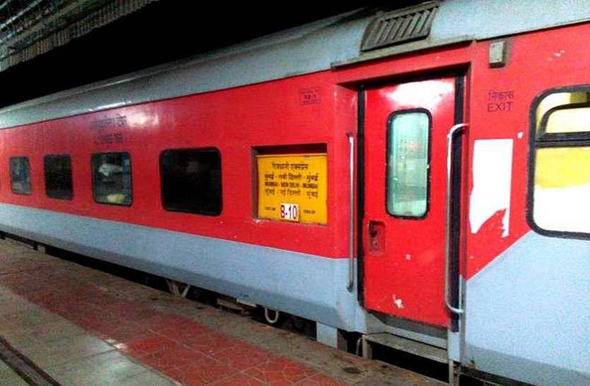 Railway News : टिकट अगस्त क्रांति में और यात्री चढ़ जाते है राजधानी में