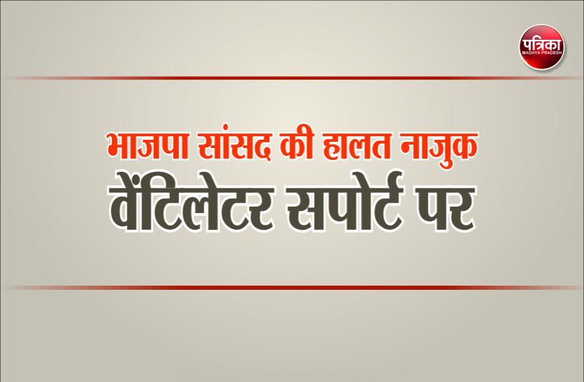भाजपा सांसद की हालत नाजुक, एयर एंबुलेंस से दिल्ली ले जाने की तैयारी