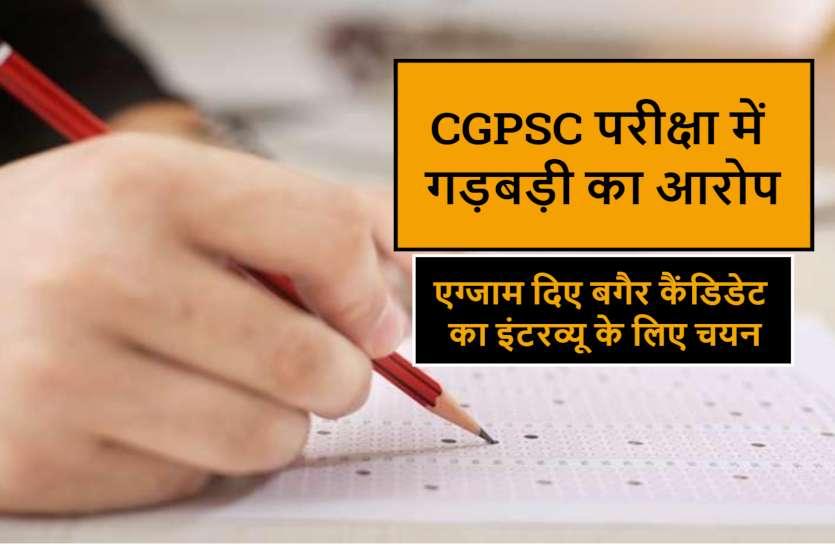CGPSC परीक्षा में गड़बड़ी पर आयोग की सफाई, कहा - नहीं हुआ अनुपस्थित अभ्यर्थी का इंटरव्यू के लिए चयन