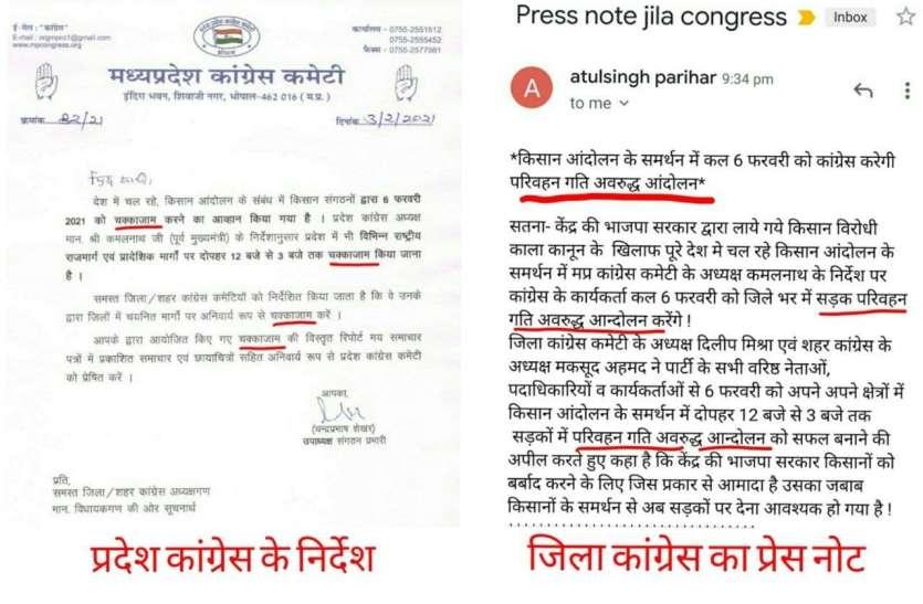 सतना जिला कांग्रेस को लगता है चक्काजाम आंदोलन से डर...!