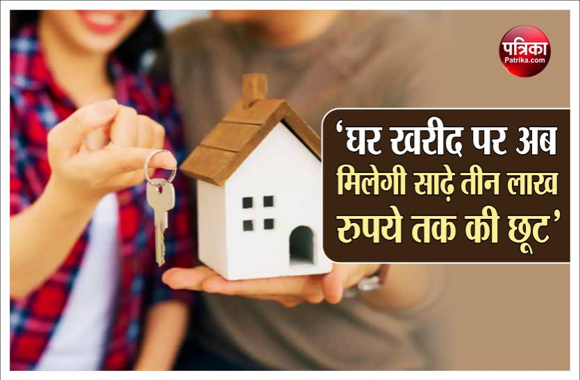रियल एस्टेट: घर खरीद पर अब मिलेगी साढ़े तीन लाख रुपये तक की छूट