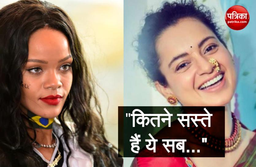क्या Rihanna को दिए गए किसान समर्थक ट्वीट के लिए 18 करोड़? कंगना ने कहा-इतना कम, इतना तो...
