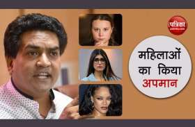 रिहाना, मिया खलीफा और ग्रेटा को जवाब देते हुए Kapil Mishra ने तोड़ी सारी हदें, महिलाओं का अपमान करते हुए बोलें- 'आंदोलन था मंडियों का बन गया...'
