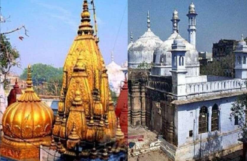 पहली बार काशी विश्वनाथ मंदिर और ज्ञानवापी मस्जिद मामले में दोनों पक्ष इस बात पर हुए एकमत
