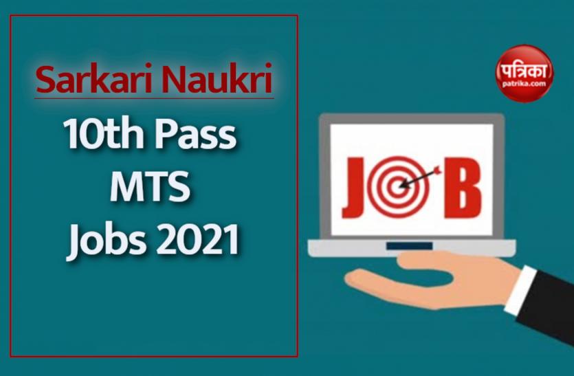 SSC MTS Recruitment 2020-21: दसवीं पास के लिए एमटीएस भर्ती का नोटिफिकेशन जारी, यहां से करें चेक