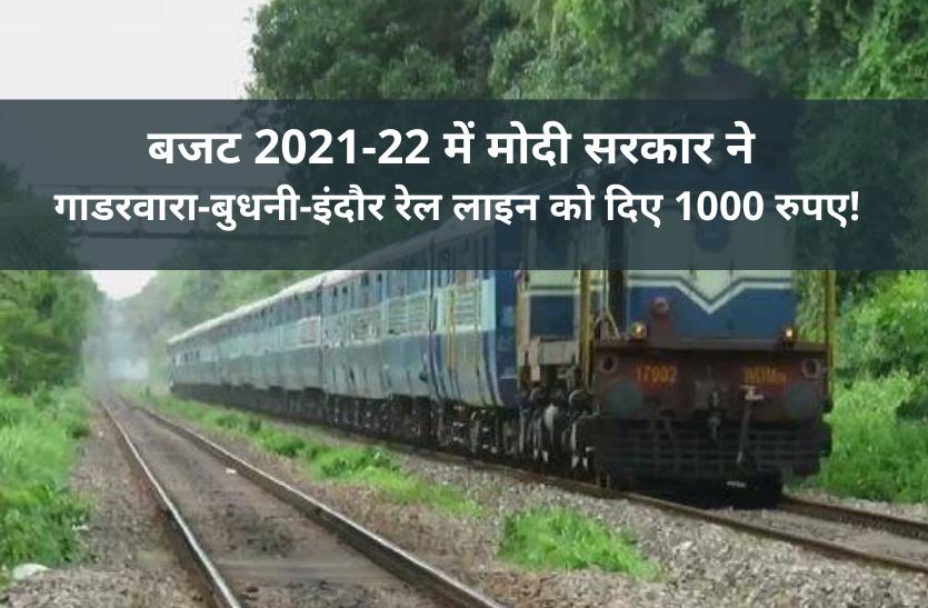 बजट 2021-22 में मोदी सरकार ने गाडरवारा-बुधनी-इंदौर रेल लाइन को दिए 1000 रुपए!