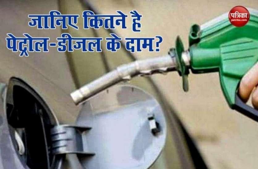 पेट्रोल और डीजल के दामों में हुआ बड़ा बदलाव, जानिये आपके शहर में रेट