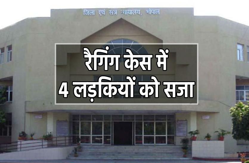 रैगिंग मामले में सजा का पहला मामला, 4 सानियर छात्राओं को 5 साल की जेल