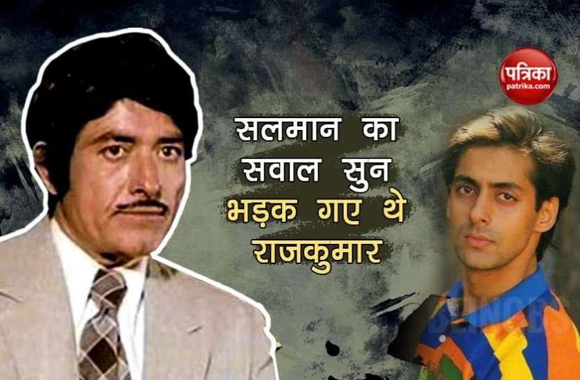 भरी महफिल में राजकुमार ने Salman Khan की निकाल दी थी सारी हेकड़ी, कहा था- 'अपने बाप से पूछना कौन हूं मैं'