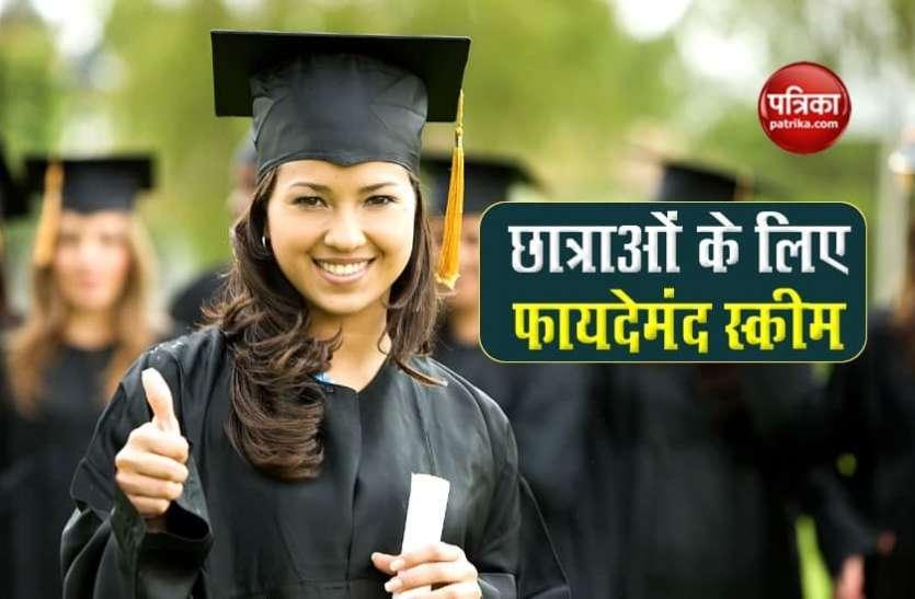 MKUY : छात्राओं को राज्य सरकार का तोहफा, इंटर पास करने पर 25 और ग्रेजुएशन पर मिलेंगे 50 हजार रुपए