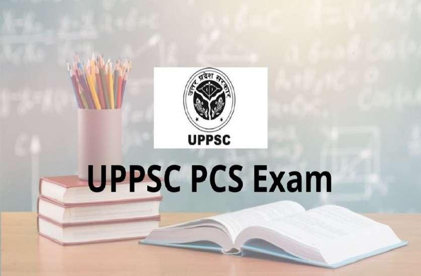 UPPSC PCS Prelims 2021 Exam Dates: कोरोना महामारी के बीच 13 जून को आयोजित होगी पीसीएस परीक्षा, यहां पढ़ें पूरी डिटेल्स